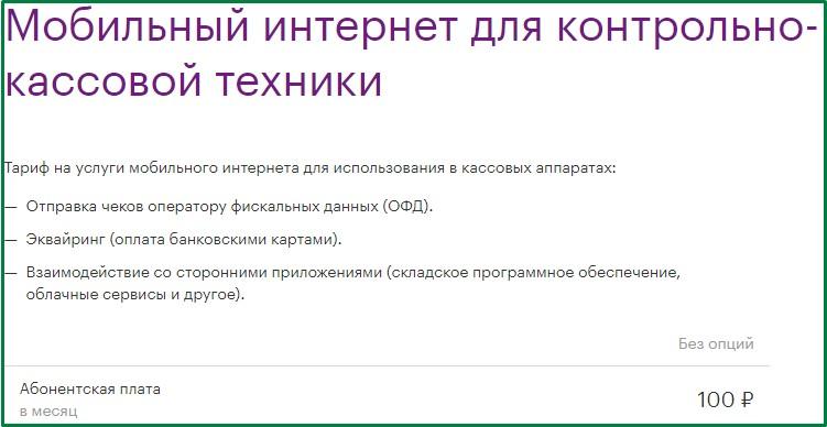 бизнес тариф для ккт от мегафон в новосибирске