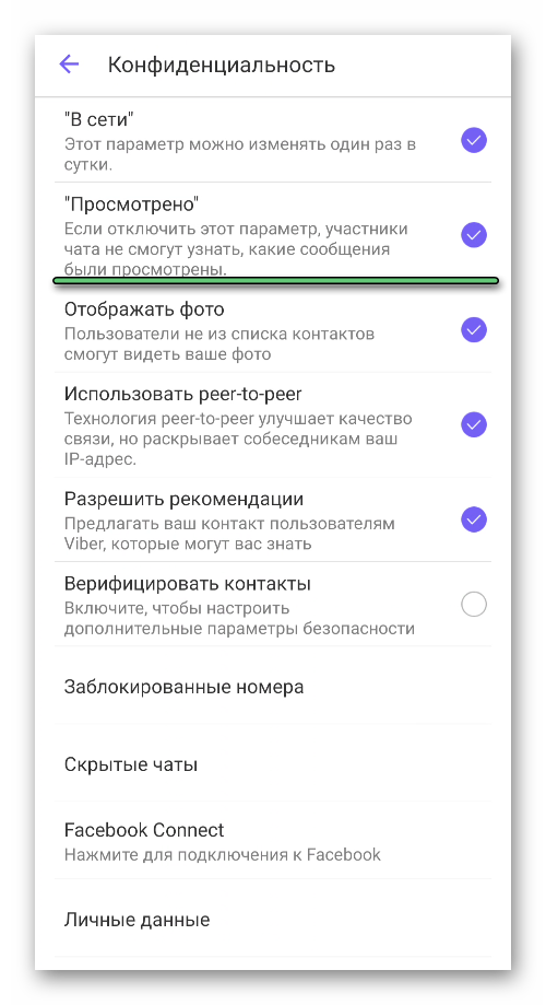 Пункт Просмотрено в настройках мессенджера Viber