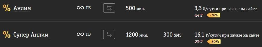 Обзор тарифов от Билайна для Алтайского края в 2021 году