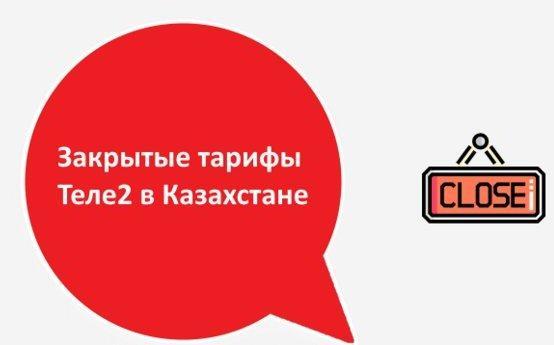 Архивные тарифы Теле2 в Казахстане