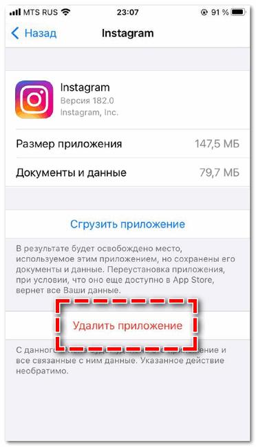 Удаление Инстаграм
