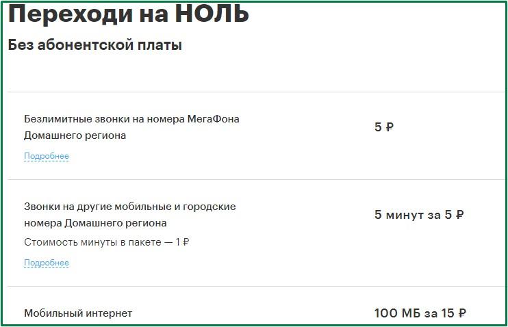 тариф переходи на ноль в белгородской области от мегафон
