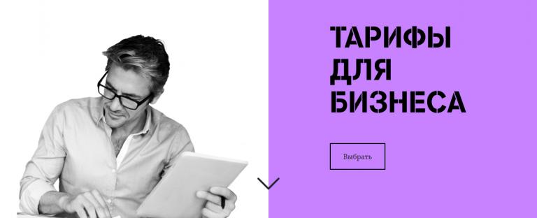 тарифы для бизнеса теле2 курск