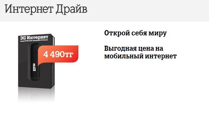 тариф интернет драйв теле2 подключение