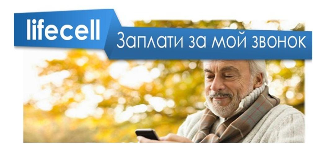 Услуга «Заплати за мой звонок» от Lifecell