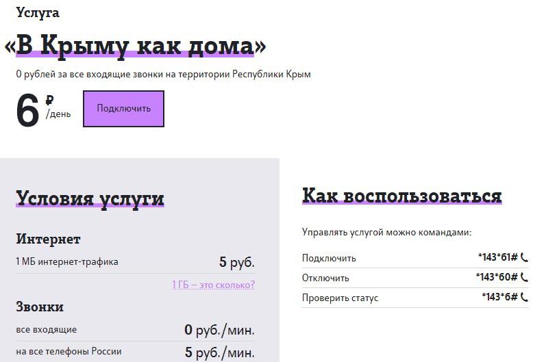 теле2 роуминг по россии крым