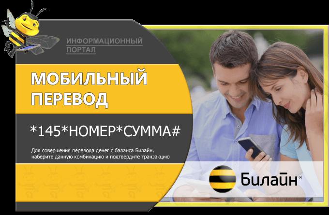 управление услугой мобильный перевод от билайн