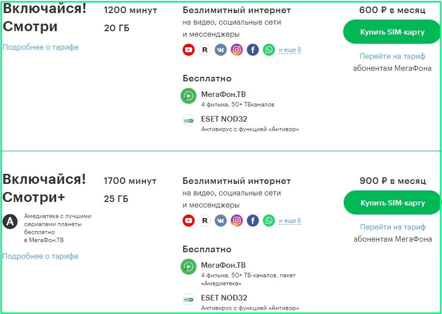 смотри и смотри плюс от мегафон в чеченской республике