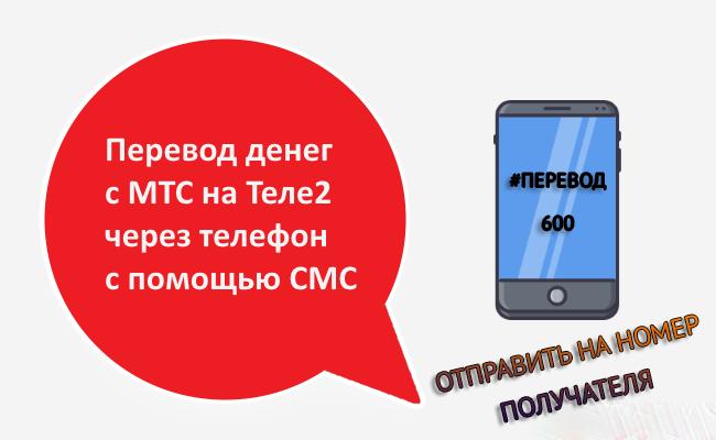 перевести деньги с мтс на теле2 смс