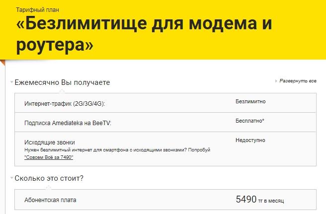 Безлимитище для модема и роутера в казахстане от билайн