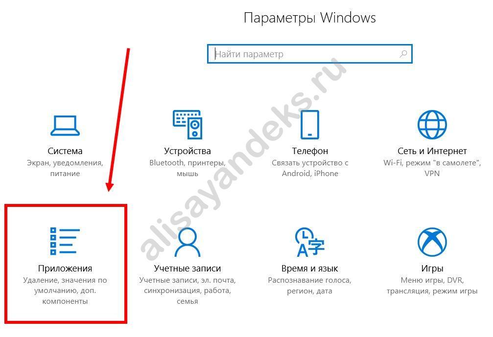 Как полностью удалить «Алису» Яндекс с компьютера