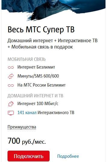 Описание тарифов МТС в 2021 году для Екатеринбурга и области