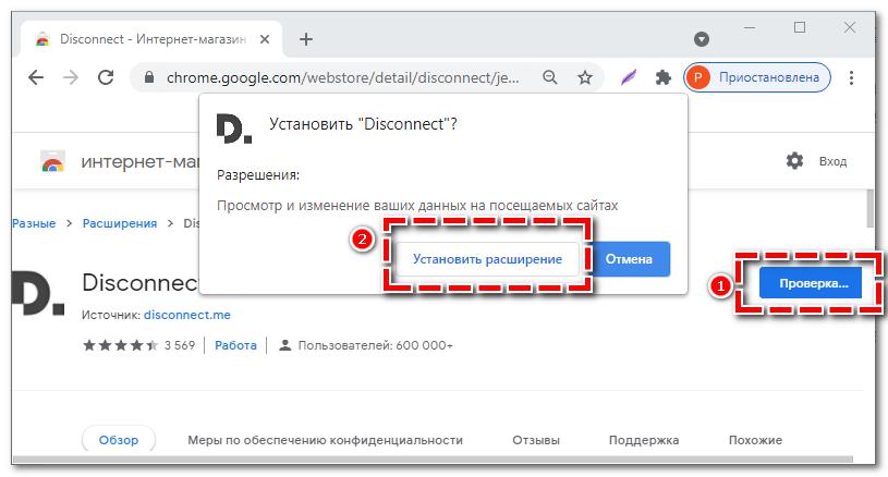 Установите Disconnect в Google Chrome