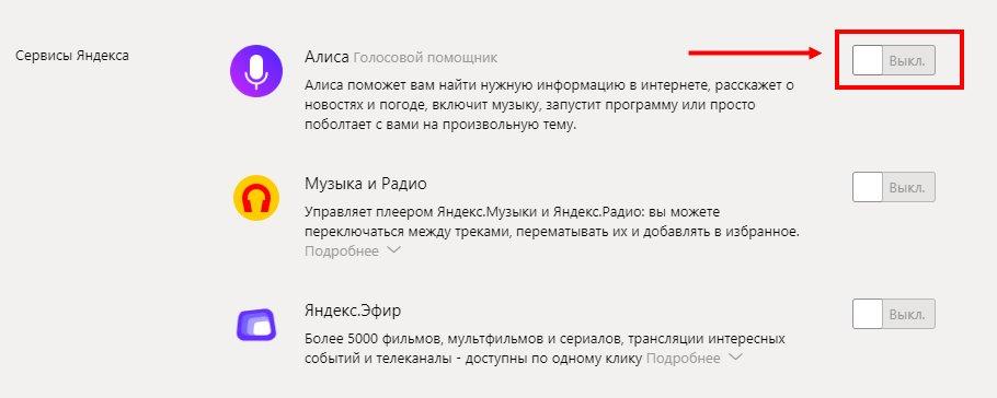 Как удалить Алису из Яндекс Браузера: инструкции для смартфона и компьютера