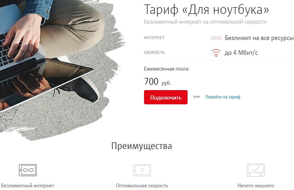 мтс тарифы ростовская область для ноутбука
