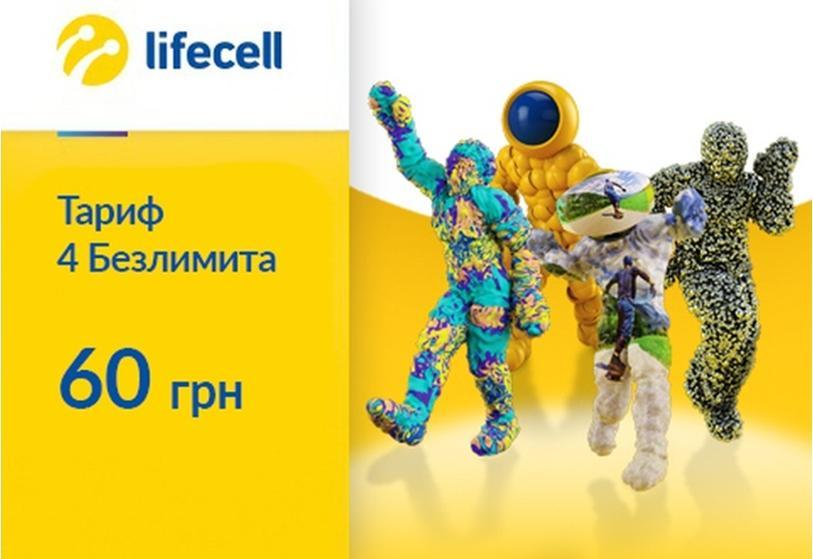 Тариф «4 Безлимита» от Lifecell