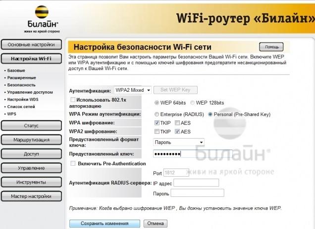 Настройка безопасности Wi-Fi сети