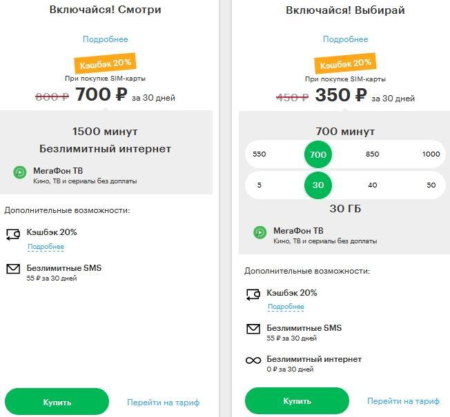 Описание тарифов для Белгородской области в 2021 году от Мегафона