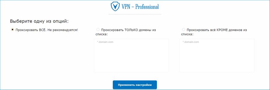 Настройки VPN Professional