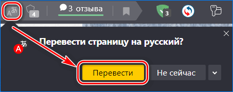 Перевод с помощью встроенного переводчика Яндекса браузера