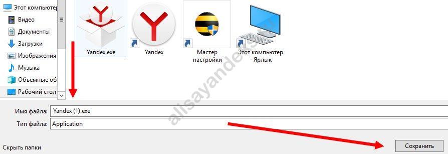 Как установить Яндекс Алису на разные устройства