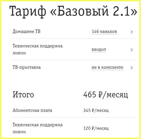 базовый тариф в тольятти от билайн
