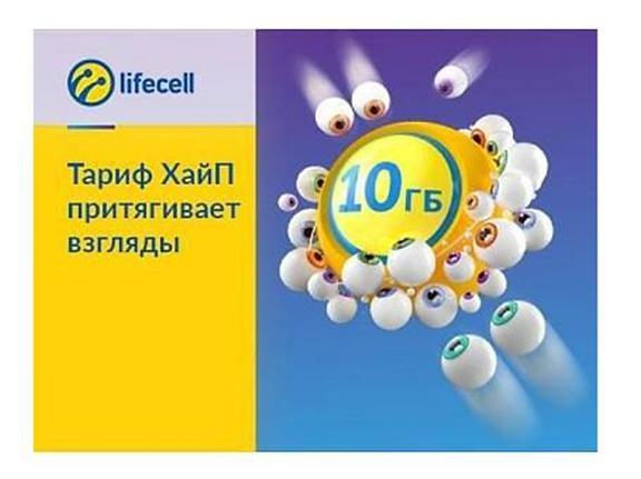 Тариф «ХайП» от Lifecell