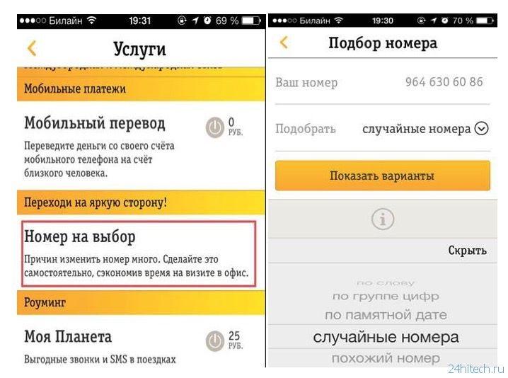 изменить номер с помощью мобильного приложения билайн