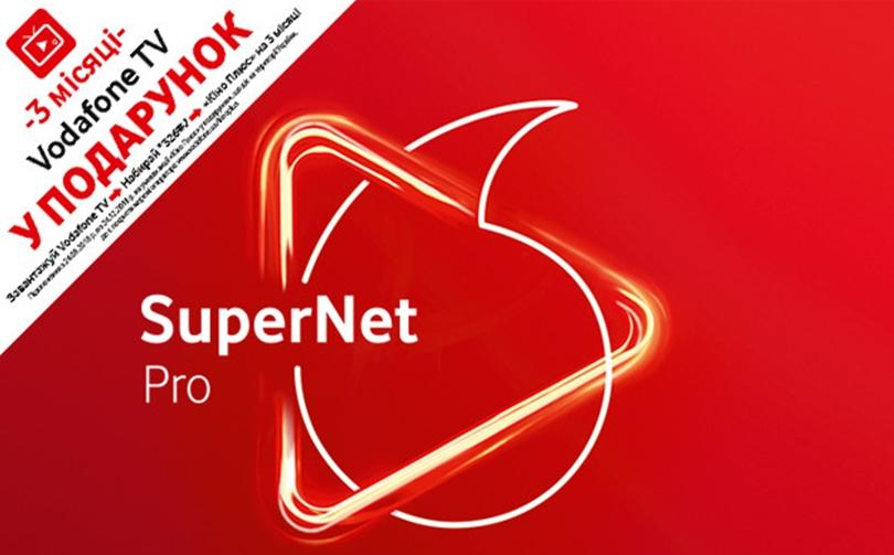 Тарифный план Vodafone SuperNet Pro для интернета и других услуг