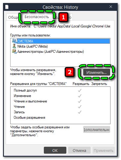 Изменение свойств безопасности файла