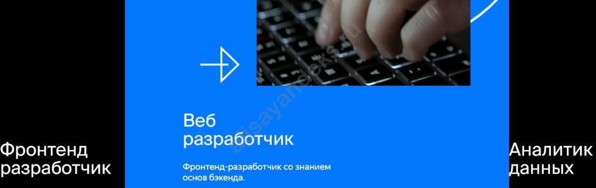 Яндекс. Практикум — новая образовательная платформа