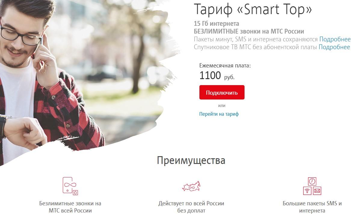 мтс тарифы ростовская область смарт топ