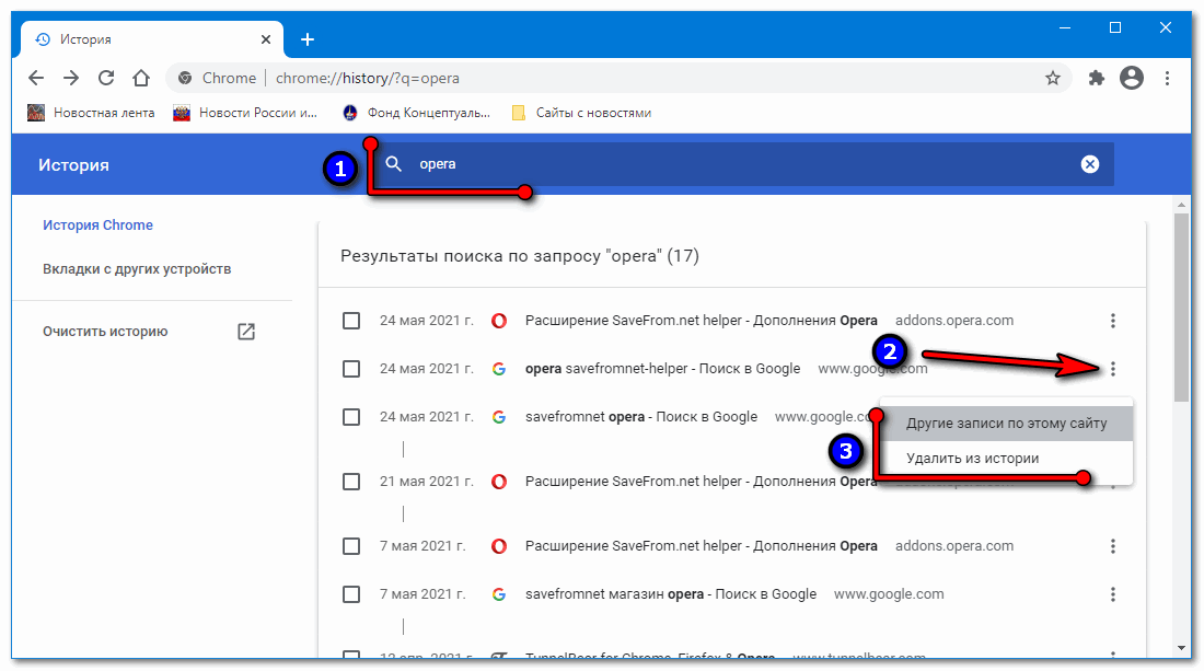 По ключевым словам Google Chrome