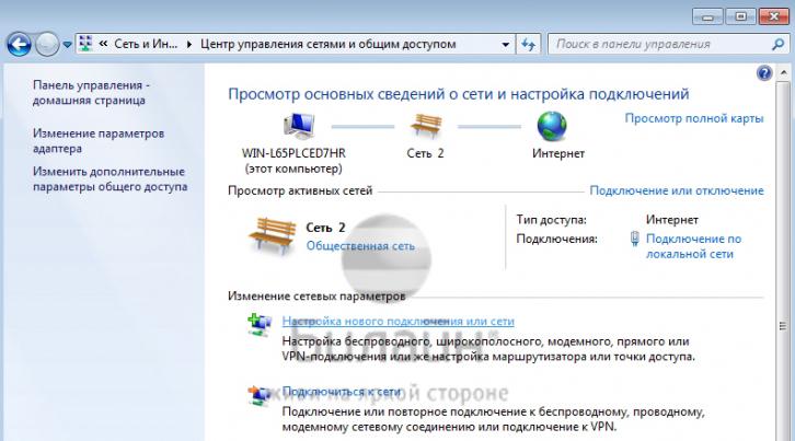 окно по созданию новой точки доступа билайн