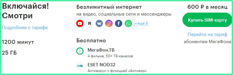 тариф мегафон для новосибирска - включайся смотри