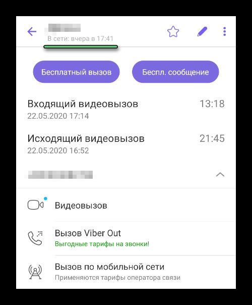 Видимый сетевой статус в Viber