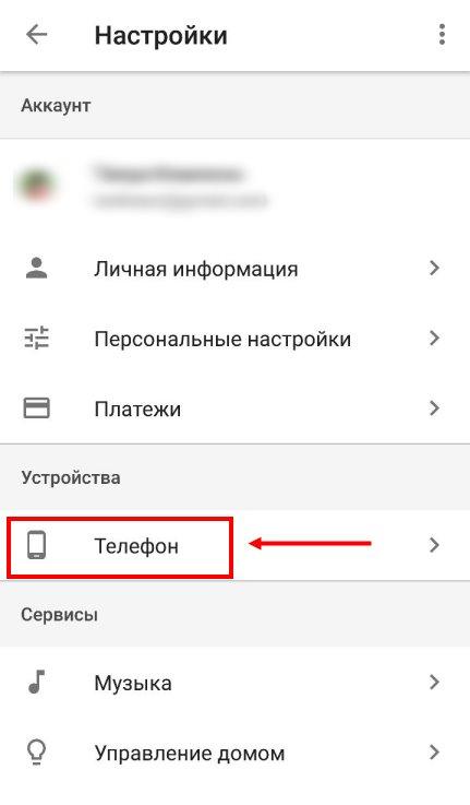 Как отключить Гугл Ассистент: простая инструкция