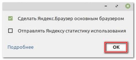 Первый запуск Яндекс браузера на Linux