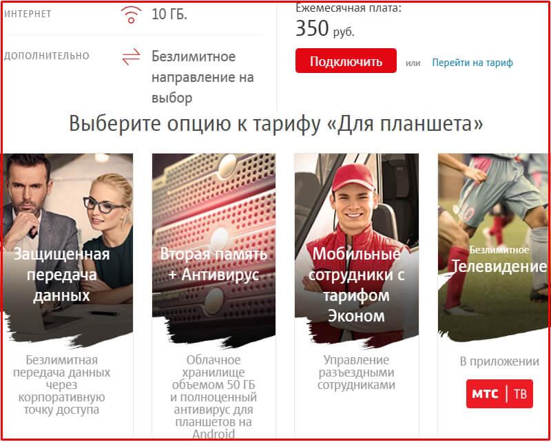 бизнес тариф для планшета в йошкар-оле от мтс