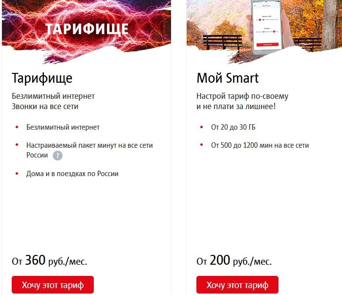 Описание тарифов МТС для Белгородской области в 2021 году