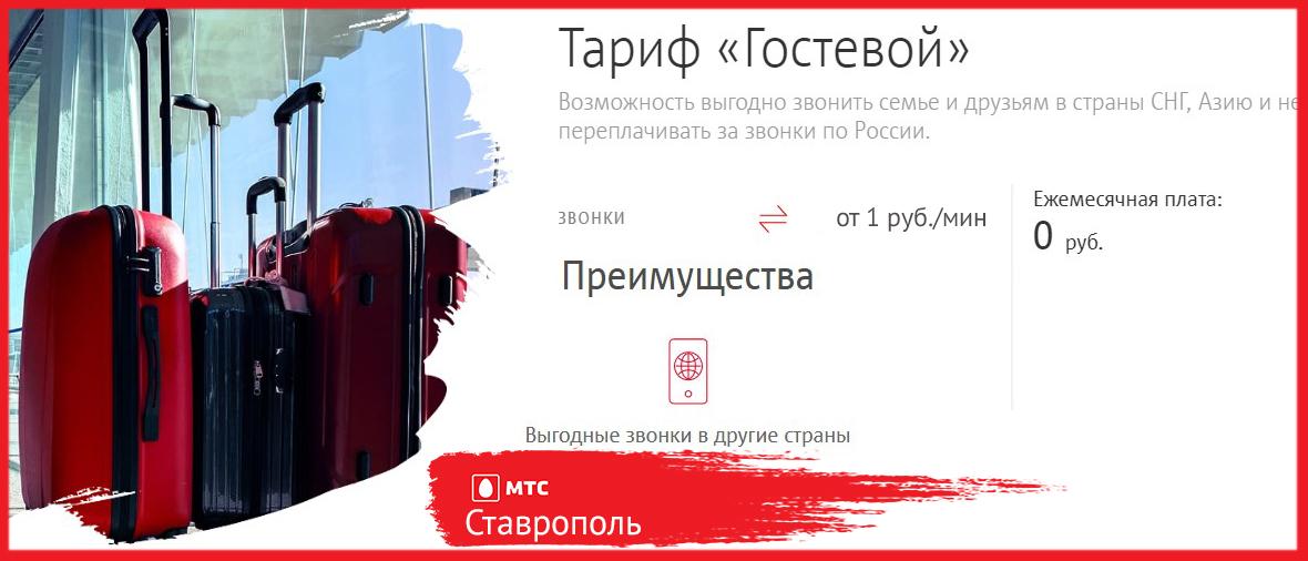 мтс тарифы ставропольский край гостевой