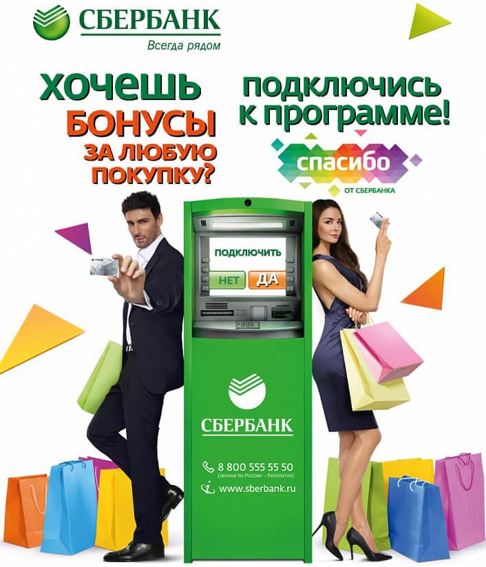 оплата мтс банковской картой бонусы сбербанк