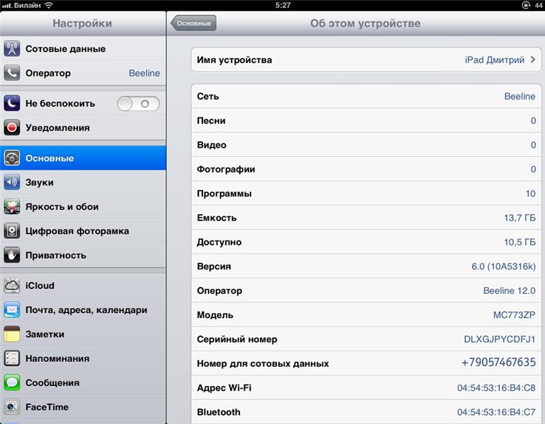 узнать свой номер Билайнна iPad