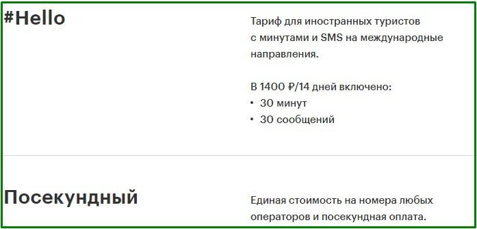 тарифы мегафон кавказ - специальные