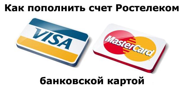 Способы пополнения счёта Ростелеком с банковской карты