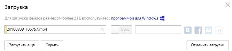 Как на Яндекс Диск загрузить видео?