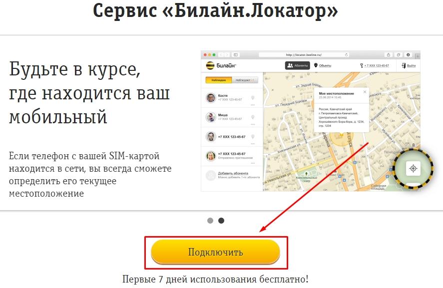 Сервис «Билайн.Локатор» подключение