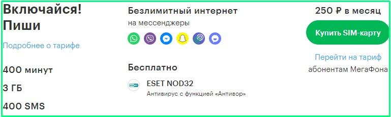 включайся пиши - мегафон тариф в новосибирске