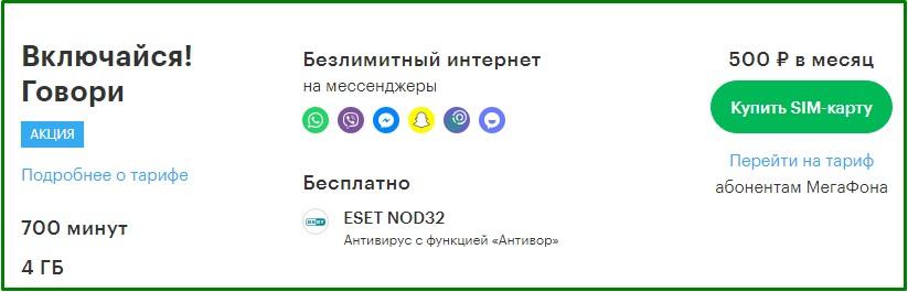 мегафон тариф в москве - включайся говори