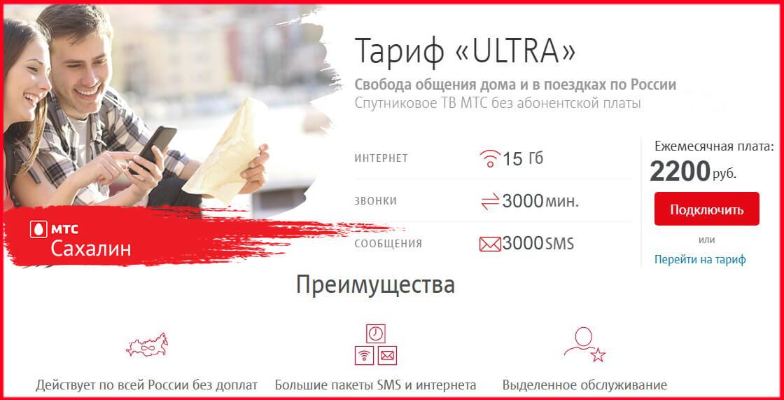 ультра тариф для сахалинской области от мтс